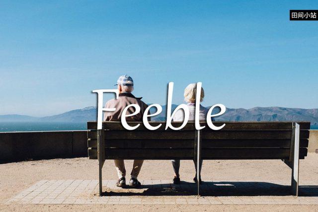 小词详解 | feeble