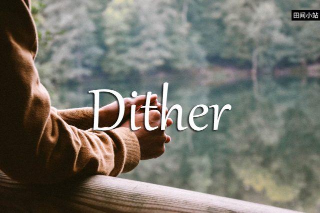 小词详解 | dither