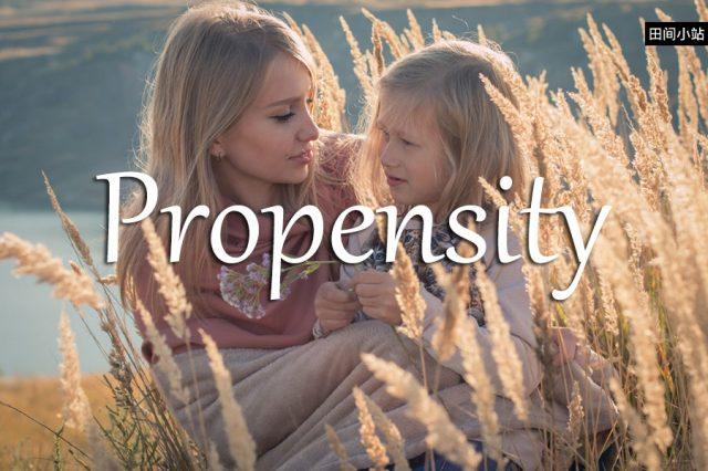 小词详解   propensity